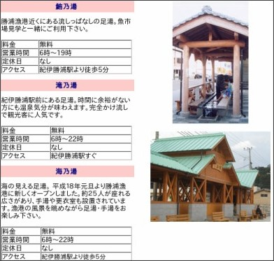 http://www3.ocn.ne.jp/~nk-onsen/b_ad2_asiyu.html