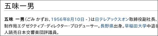 http://ja.wikipedia.org/wiki/%E4%BA%94%E5%91%B3%E4%B8%80%E7%94%B7