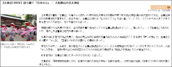 http://www.nara-np.co.jp/20120501150210.html