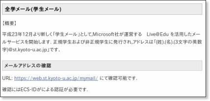 http://www.iimc.kyoto-u.ac.jp/ja/account/system/sumail_system.html