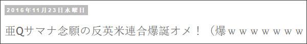 http://tokumei10.blogspot.com/2016/11/q.html
