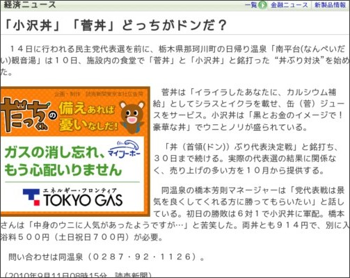 http://www.yomiuri.co.jp/atmoney/news/20100911-OYT1T00171.htm