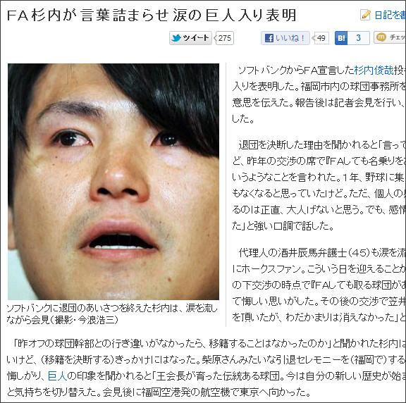 http://www.nikkansports.com/baseball/news/f-bb-tp0-20111219-878455.html
