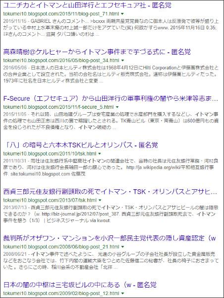 https://www.google.co.jp/search?ei=KGoFW5GtNeSe0wLwpLqAAw&q=site%3A%2F%2Ftokumei10.blogspot.com+%E3%82%A4%E3%83%88%E3%83%9E%E3%83%B3&oq=site%3A%2F%2Ftokumei10.blogspot.com+%E3%82%A4%E3%83%88%E3%83%9E%E3%83%B3&gs_l=psy-ab.3...0.0.1.126.0.0.0.0.0.0.0.0..0.0....0...1c..64.psy-ab..0.0.0....0.ErQEaPwptgA