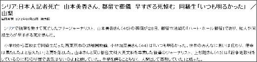 http://mainichi.jp/area/yamanashi/news/20120829ddlk19040097000c.html