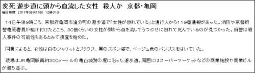 http://mainichi.jp/select/news/20130915k0000e040144000c.html