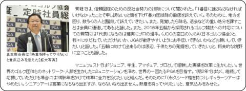 http://pga.or.jp/2014/02/pga_82.html