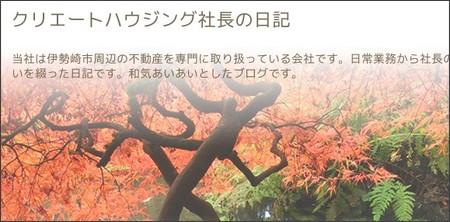 http://ameblo.jp/create-h/entry-10399678652.html