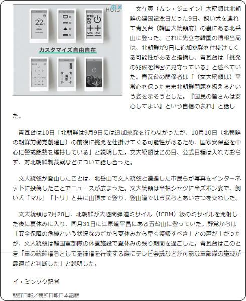 http://www.chosunonline.com/site/data/html_dir/2017/09/10/2017091002226.html