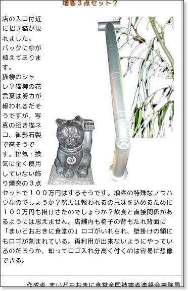 http://geocities.yahoo.co.jp/gl/vl_higai/view/200711