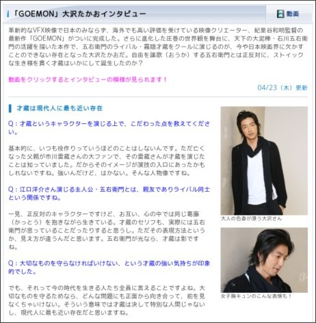 http://www.wowow.co.jp/movie/feature/interview0904.html