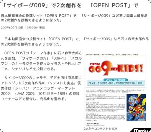 http://www.itmedia.co.jp/news/articles/0909/10/news112.html