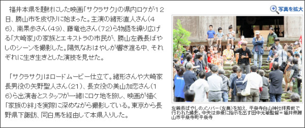 http://www.fukuishimbun.co.jp/localnews/event_calture/46286.html