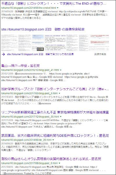 https://www.google.co.jp/search?biw=1161&bih=868&ei=LM7xWtETwrCPA-6HurAM&q=site%3A%2F%2Ftokumei10.blogspot.com+%E6%AD%A6%E7%94%B0%E3%80%80%E5%BE%A1%E5%BD%B1&oq=site%3A%2F%2Ftokumei10.blogspot.com+%E6%AD%A6%E7%94%B0%E3%80%80%E5%BE%A1%E5%BD%B1&gs_l=psy-ab.3...1869.5712.0.6309.15.15.0.0.0.0.145.1758.0j15.15.0....0...1c.1j4.64.psy-ab..0.2.264...0i4k1j33i21k1.0.r7ZSHKcsjQY