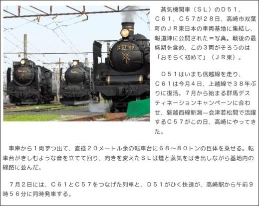 http://mytown.asahi.com/gunma/news.php?k_id=10000001106290001