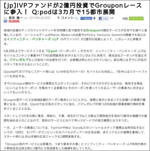 http://jp.techcrunch.com/archives/jp-20100628-qpod-join-the-groupon-race/
