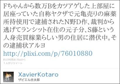 http://twitter.com/XavierKotaro/status/35453478088351744