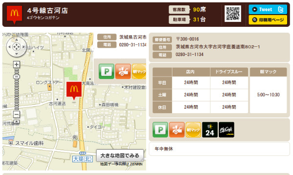 http://www.mcdonalds.co.jp/shop/map/map.php?strcode=08627