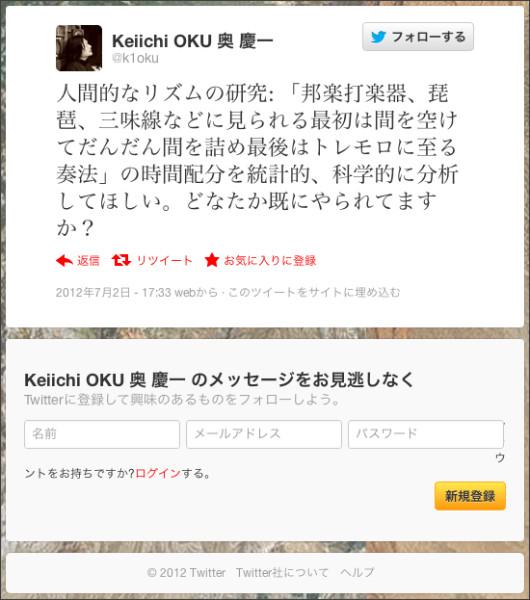 http://twitter.com/k1oku/status/219952013738381315