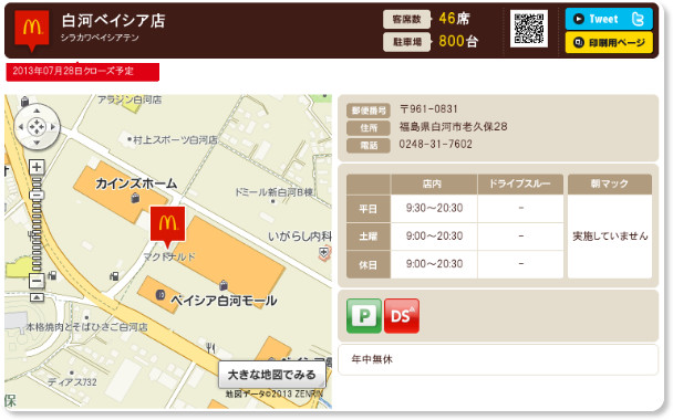 http://www.mcdonalds.co.jp/shop/map/map.php?strcode=07531