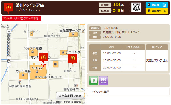 http://www.mcdonalds.co.jp/shop/map/map.php?strcode=10517