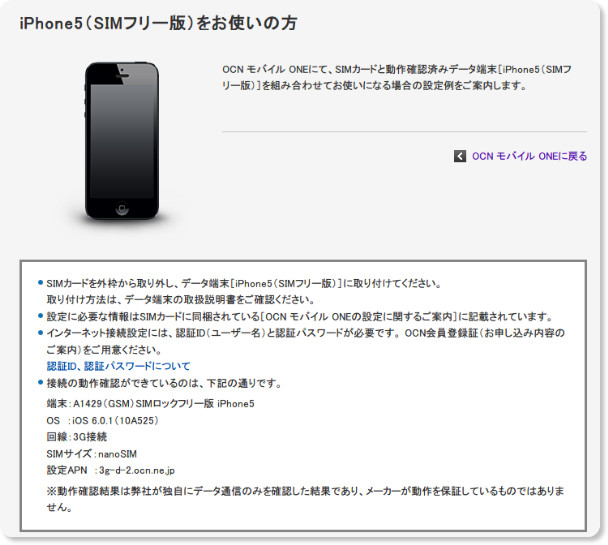 http://tech.support.ntt.com/ocn/mobile/one/iphone5/simsetup.html