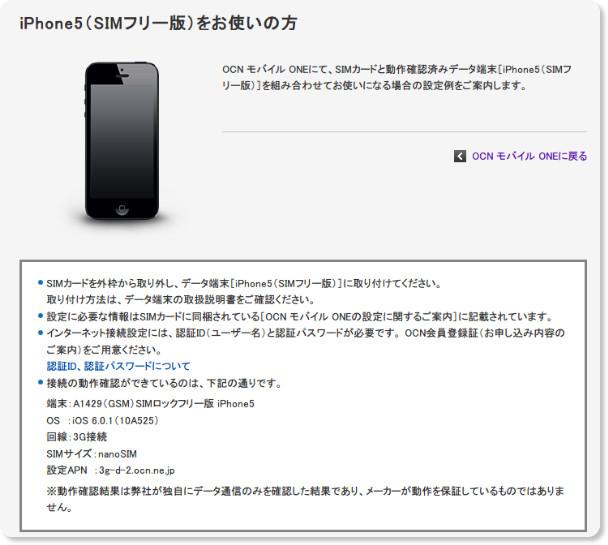 http://tech.support.ntt.com/ocn/mobile/one/iphone5/simsetup.html