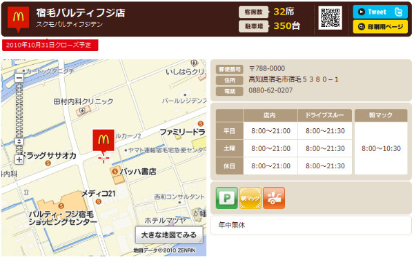 http://www.mcdonalds.co.jp/shop/map/map.php?strcode=39505
