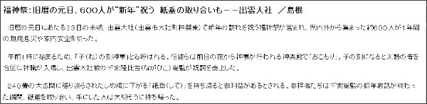 http://mainichi.jp/area/shimane/news/20120124ddlk32040534000c.html