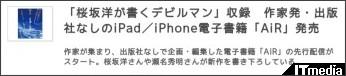 http://www.itmedia.co.jp/news/articles/1006/17/news014.html