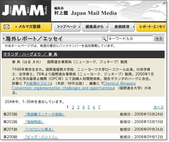 http://www.jmm.co.jp/dynamic/report/title1_1.html