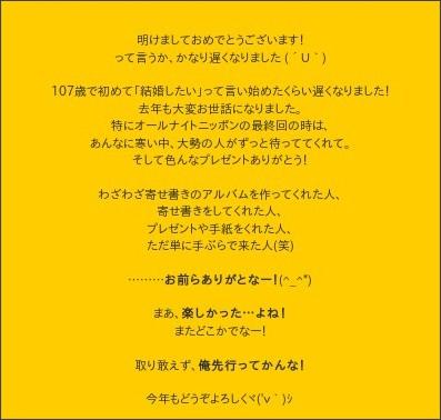 http://www.allnightnippon.com/ariue/konsyu/2009bonus/index2009bonus_ueda.html
