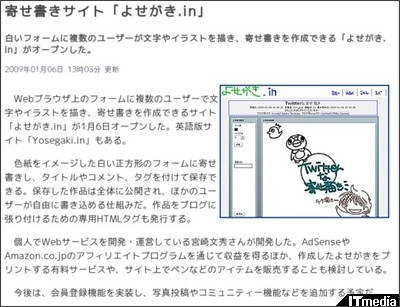 http://www.itmedia.co.jp/news/articles/0901/06/news058.html