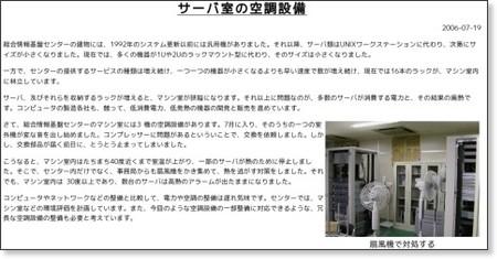 http://www.cc.saga-u.ac.jp/Topics/right.php?filename=2006/0719.xml