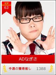 http://backst.jp/cast/?page=2