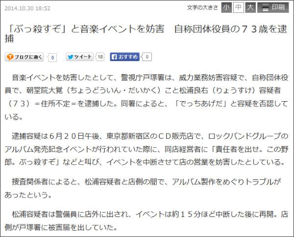 http://www.sankei.com/affairs/news/141030/afr1410300030-n1.html