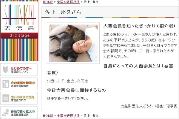 http://shishinkai.org/archives/52