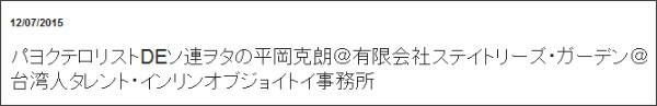 http://tokumei1.blogspot.com/2015/12/de.html