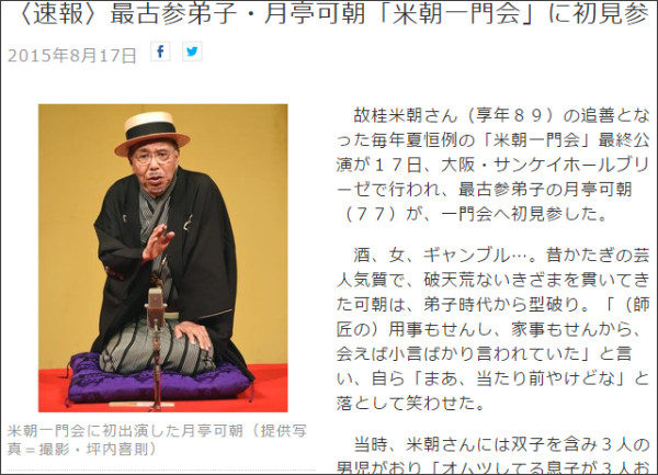 http://www.asahi.com/and_M/interest/entertainment/Cfettp01508170029.html