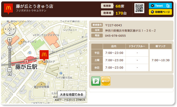 http://www.mcdonalds.co.jp/shop/map/map.php?strcode=14605