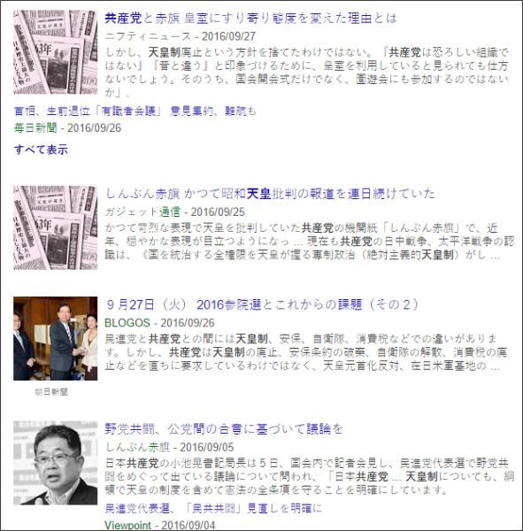 https://www.google.co.jp/search?hl=ja&gl=jp&tbm=nws&authuser=0&q=%E5%85%B1%E7%94%A3%E5%85%9A&oq=%E5%85%B1%E7%94%A3%E5%85%9A&gs_l=news-cc.3..43j43i53.2716.6757.0.7428.12.4.0.8.0.0.218.617.0j3j1.4.0...0.0...1ac.bf3WSBVGLLk#hl=ja&gl=jp&authuser=0&tbm=nws&q=%E5%85%B1%E7%94%A3%E5%85%9A%E3%80%80%E5%A4%A9%E7%9A%87%E5%88%B6