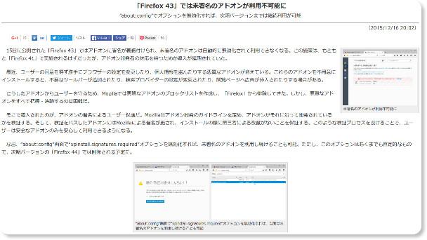 http://www.forest.impress.co.jp/docs/news/20151216_735722.html