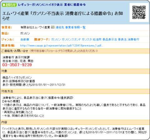 http://www.recall-plus.jp/info/18904