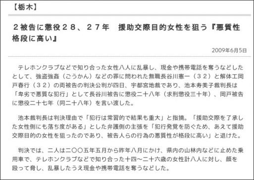 http://www.tokyo-np.co.jp/article/tochigi/20090605/CK2009060502000122.html