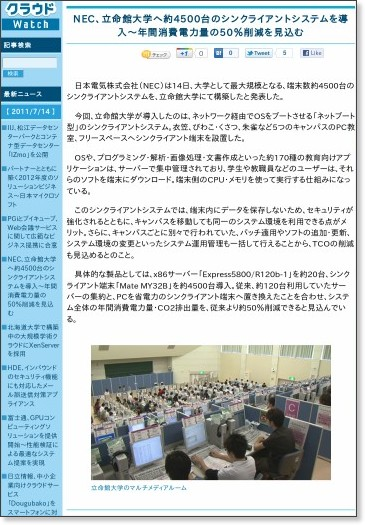 http://cloud.watch.impress.co.jp/docs/news/20110714_456531.html