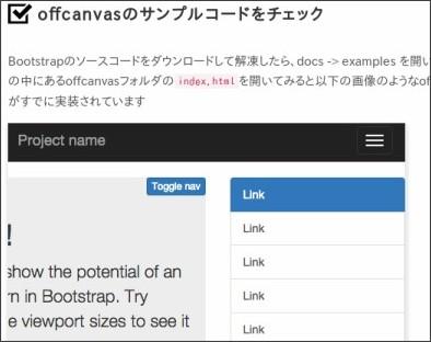 http://designup.jp/bootstrap-offcanvas-315/