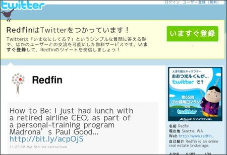 http://twitter.com/Redfin