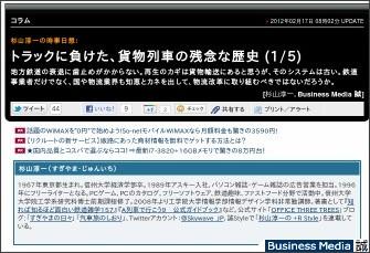 http://bizmakoto.jp/makoto/articles/1202/17/news006.html
