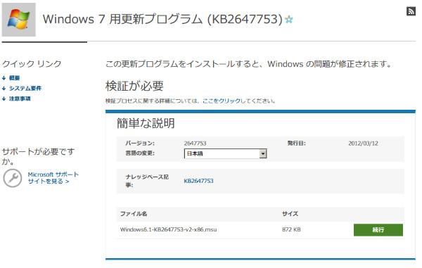 http://www.microsoft.com/ja-jp/download/details.aspx?id=29152