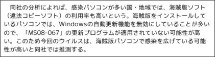 http://itpro.nikkeibp.co.jp/article/Research/20090121/323217/?ST=security